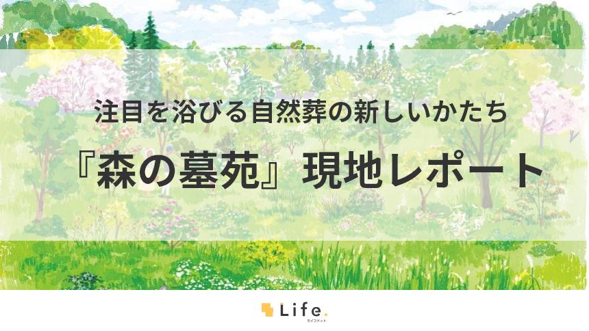 注目を浴びる自然葬の新しいかたち~森の墓苑について~