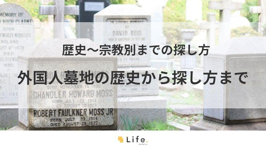外国人墓地の歴史から探し方までを徹底解説