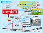 メモリアルガーデン山田_9148