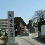 泉南中村区霊園