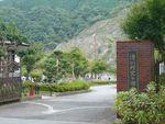 清川村営 宮ケ瀬霊園