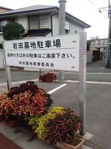 岩田墓地_9508